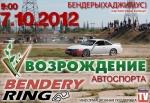 Возрождение автоспорта - Timeattack в Бендерах (кольцевые гонки)